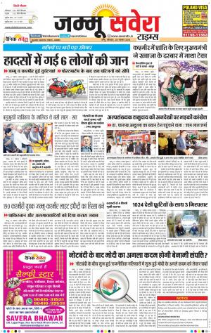 Jammu Savera - Read on ipad, iphone, smart phone and tablets.