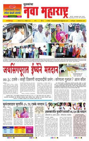 Yuvakancha Nava Maharashtra (दैनिक - नवा महाराष्ट्र) - संपादक: अशोक कोळेकर - November 28, 2016