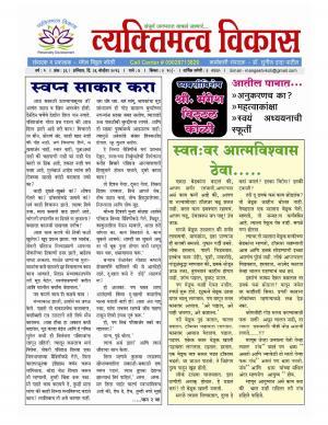 Weekly Personality Development (साप्ताहिक व्यक्तिमत्व विकास) - संपादक: मंगेश विठ्ठल कोळी - November 26, 2016