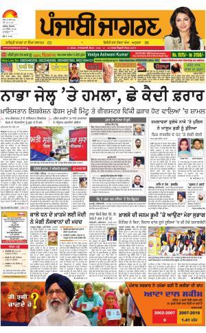Moga/Faridkot/Muktsar : Punjabi jagran News : 28th November   2016