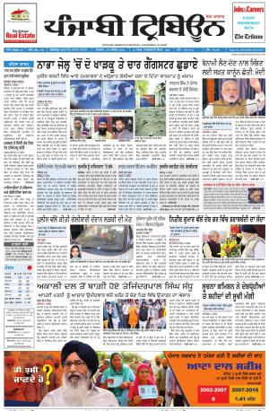 Punjabi Tribune - Read on ipad, iphone, smart phone and tablets.