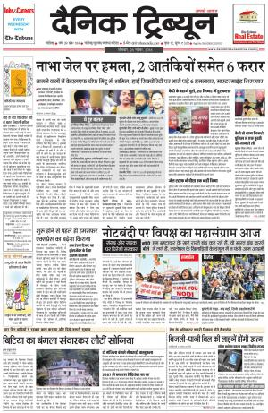 Dainik Tribune (Chandigarh) - Read on ipad, iphone, smart phone and tablets.