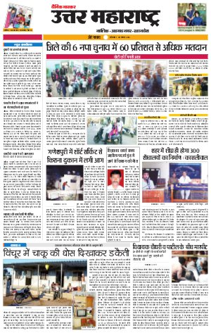 नाशिक भास्कर - Read on ipad, iphone, smart phone and tablets.