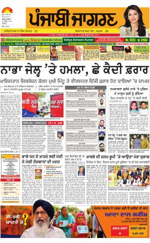 JALANDHAR : Punjabi jagran News : 28th November   2016 - Read on ipad, iphone, smart phone and tablets.