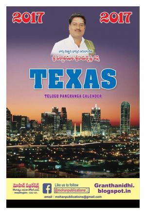 2017 Texas Telugu Panchanga Calender-2017 టెక్సాస్ తెలుగు పంచాంగ క్యాలెండరు  - Read on ipad, iphone, smart phone and tablets.