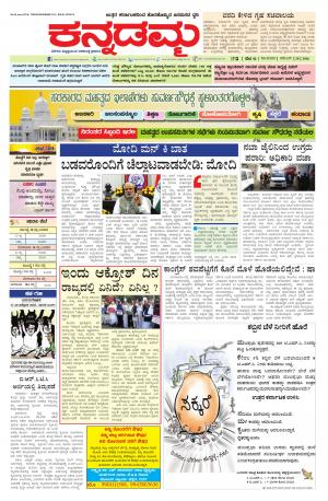 28-11-2016 - Read on ipad, iphone, smart phone and tablets.