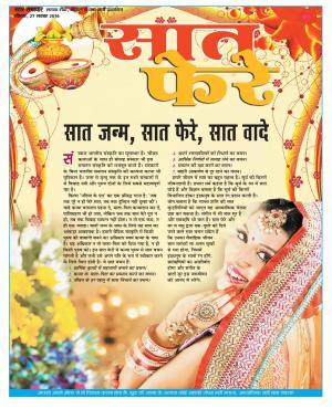 Star Samachar Sunday