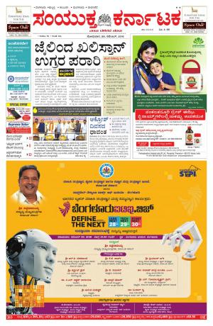 November,28,2016,Bangalore - Read on ipad, iphone, smart phone and tablets.