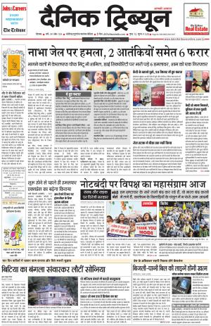 DT_28_November_2016_Rohtak - Read on ipad, iphone, smart phone and tablets.