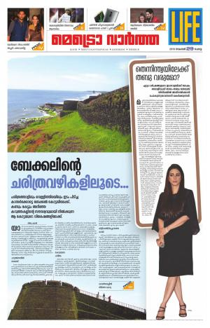 Life(Trivandrum) - Read on ipad, iphone, smart phone and tablets.