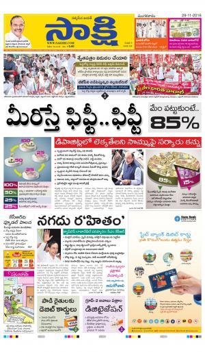 Mahabubnagar Main - Read on ipad, iphone, smart phone and tablets.