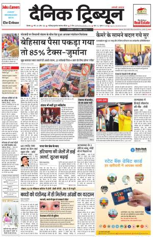 DT_29_November_2016_Rohtak - Read on ipad, iphone, smart phone and tablets.