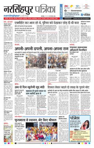 narsinghpur  - Read on ipad, iphone, smart phone and tablets.