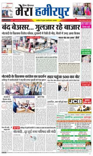 Mera Hamirpur - Read on ipad, iphone, smart phone and tablets.