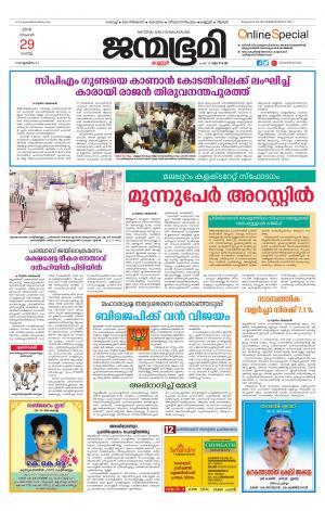 Kannur - Read on ipad, iphone, smart phone and tablets.