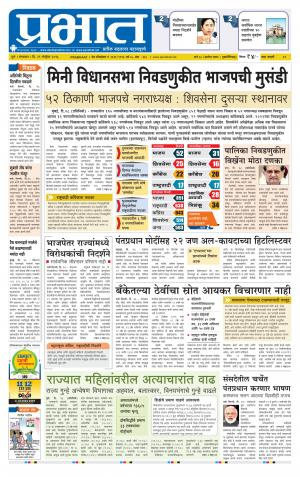 Pune City Edition - Read on ipad, iphone, smart phone and tablets.