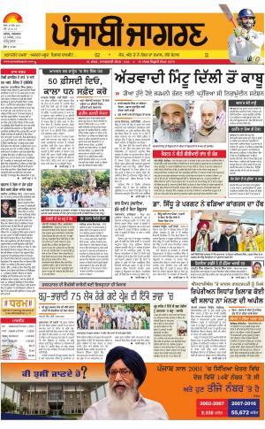 Amritsar : Punjabi jagran News : 29th November   2016 - Read on ipad, iphone, smart phone and tablets.
