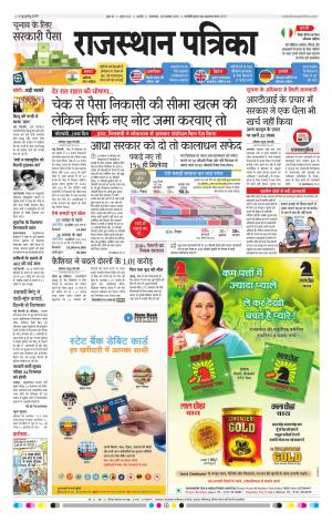 Rajasthan Patrika Ajmer - Read on ipad, iphone, smart phone and tablets.