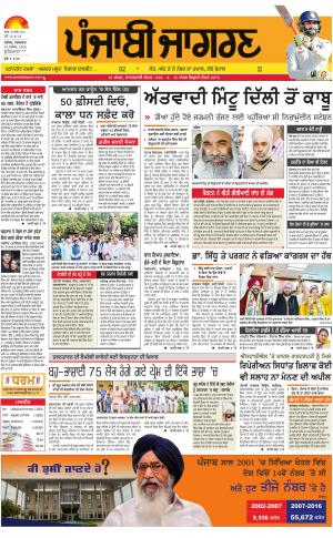 Jagraon : Punjabi jagran News : 29th November   2016 - Read on ipad, iphone, smart phone and tablets.