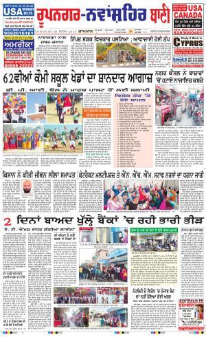 Roopnagar- Shaheed Bhagat Singh Nagar Bani - Read on ipad, iphone, smart phone and tablets.