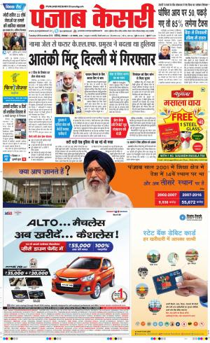Chandigarh Main - Read on ipad, iphone, smart phone and tablets.