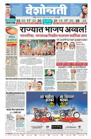 29th Nov Amravati - Read on ipad, iphone, smart phone and tablets.