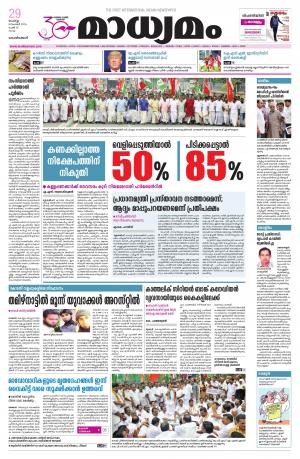 Metro India - Read on ipad, iphone, smart phone and tablets.