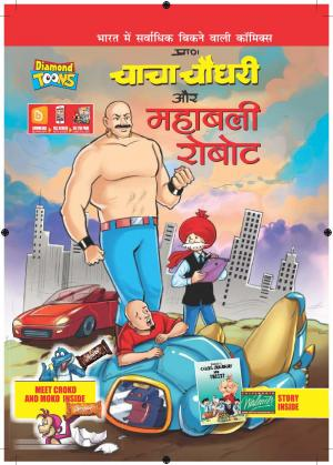 CHACHA CHAUDHARY AND SUNFEAST BOUNCE e-book in Hindi by PRANS