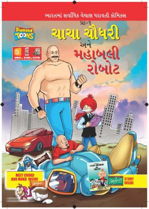 CHACHA CHAUDHARY AND SUNFEAST BOUNCE e-book in Gujarati by PRANS