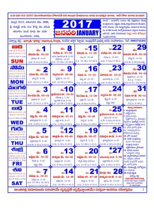 2017 calendar - Read on ipad, iphone, smart phone and tablets.
