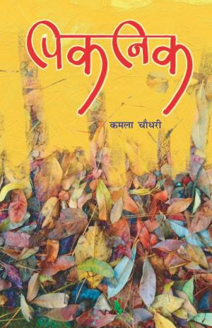 पिकनिक - Read on ipad, iphone, smart phone and tablets.