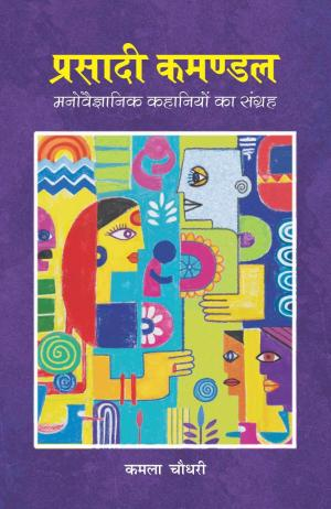 प्रसादी कमण्डल - Read on ipad, iphone, smart phone and tablets.