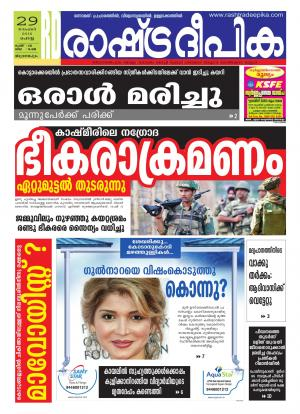 Rashtradeepika Trivandrum 29-11-2016 - Read on ipad, iphone, smart phone and tablets.