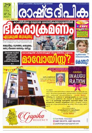 Rashtradeepika palakkad 29-11-2016 - Read on ipad, iphone, smart phone and tablets.