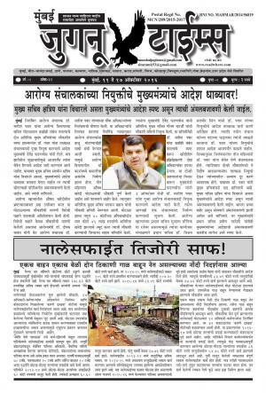 Weekly Mumbai Juganu Times (साप्ताहिक - मुंबई जुगनू टाईम्स) - संपादक: सीताराम कांबळे - October 11, 2016