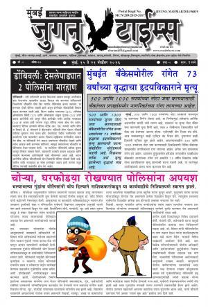 Weekly Mumbai Juganu Times (साप्ताहिक - मुंबई जुगनू टाईम्स) - संपादक: सीताराम कांबळे - November 15, 2016