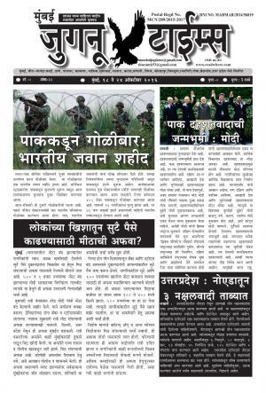 Weekly Mumbai Juganu Times (साप्ताहिक - मुंबई जुगनू टाईम्स) - संपादक: सीताराम कांबळे - October 18, 2016