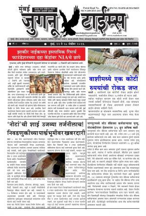 Weekly Mumbai Juganu Times (साप्ताहिक - मुंबई जुगनू टाईम्स) - संपादक: सीताराम कांबळे - November 22, 2016