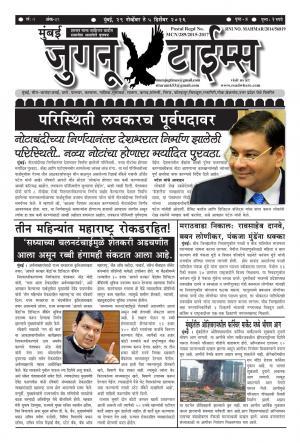 Weekly Mumbai Juganu Times (साप्ताहिक - मुंबई जुगनू टाईम्स) - संपादक: सीताराम कांबळे - November 29, 2016