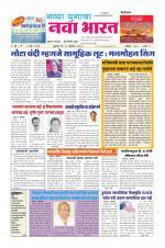 Weekly Navya Yugacha Nava Bharat (साप्ताहिक - नवा भारत) - संपादक: सुनील इनामदार