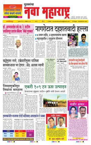 Daily Yuvakancha Nava Maharashtra (दैनिक - नवा महाराष्ट्र) - संपादक: अशोक कोळेकर - November 30, 2016