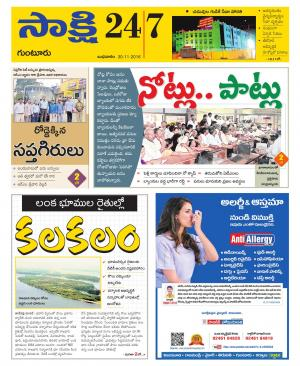 Guntur District - Read on ipad, iphone, smart phone and tablets.