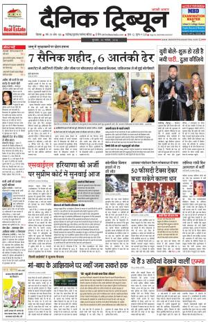 DT_30_November_2016_Rohtak - Read on ipad, iphone, smart phone and tablets.