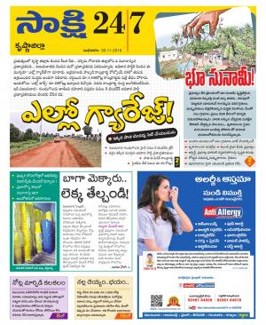 Krishna District - Read on ipad, iphone, smart phone and tablets.