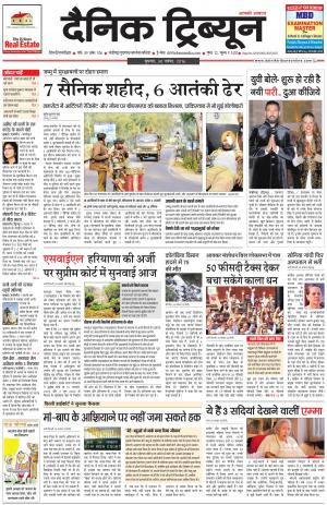 DT_30_November_2016_Gurgaon - Read on ipad, iphone, smart phone and tablets.