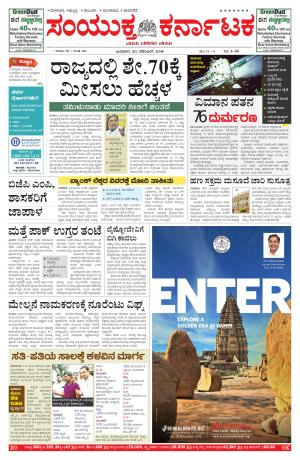 november,30,2016,Bangalore - Read on ipad, iphone, smart phone and tablets.