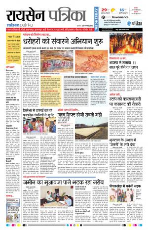 Patrika Raisen - Read on ipad, iphone, smart phone and tablets.