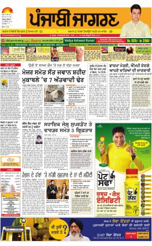 Moga/Faridkot/Muktsar : Punjabi jagran News : 30th November   2016 - Read on ipad, iphone, smart phone and tablets.
