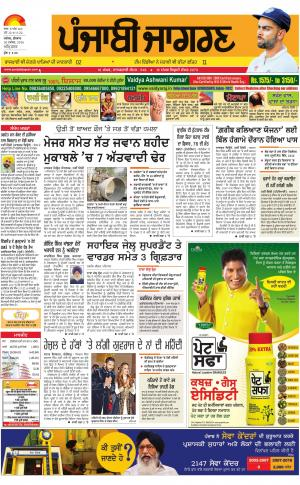 Amritsar : Punjabi jagran News : 30th November   2016 - Read on ipad, iphone, smart phone and tablets.
