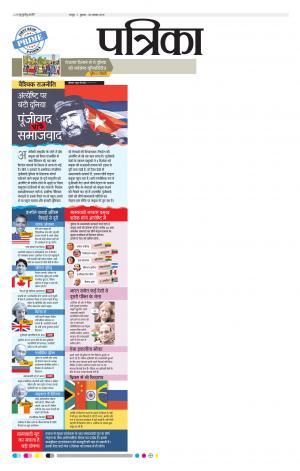 Patrika Raipur - Read on ipad, iphone, smart phone and tablets.